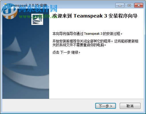 TS语音(TeamSpeak) 3.1.10 官方中文版