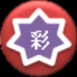 彩八仙人工计划软件 1.93 官方版
