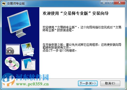 交易师专业数据分析系统下载 3.0.1 官方版