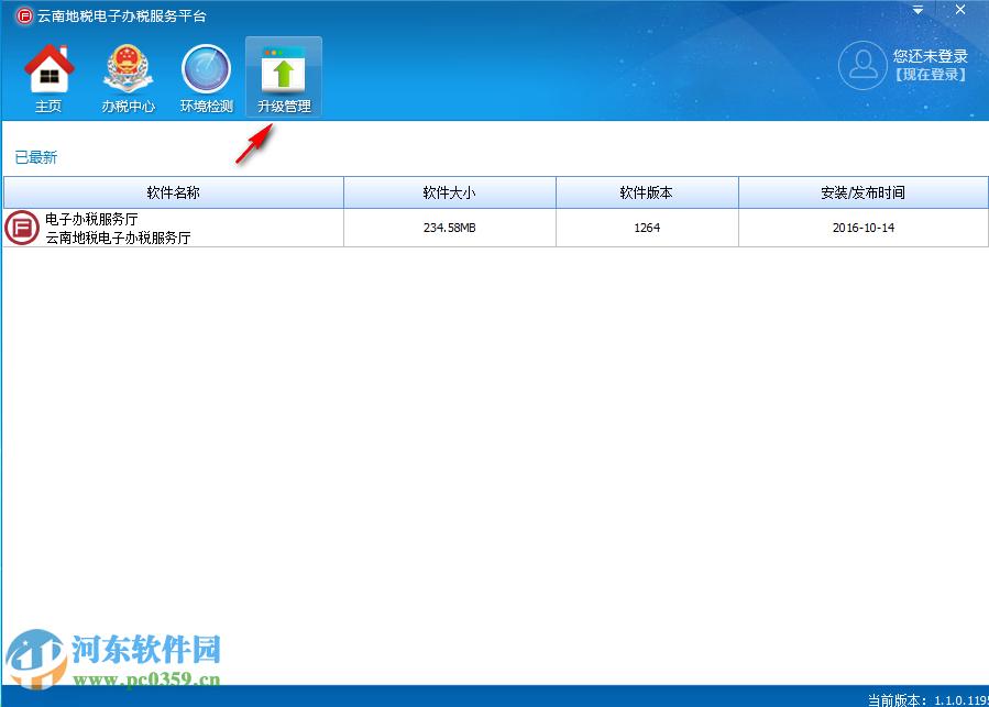 云南地税电子办税服务平台客户端 1.1.0 官方版