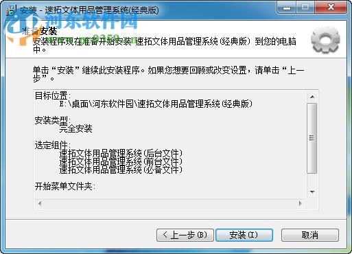 速拓文体用品管理系统下载 18.05.19 官方版