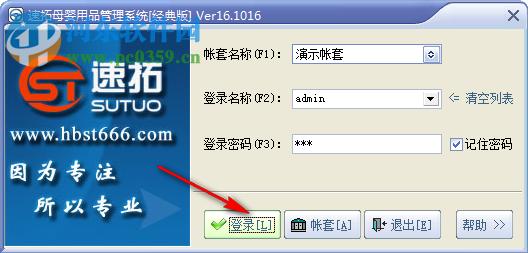 速拓母婴用品管理系统下载 18.08.06 官方版