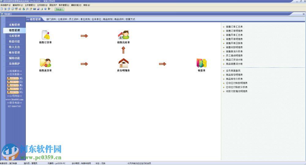 速拓母婴用品管理系统下载 18.05.19 官方版
