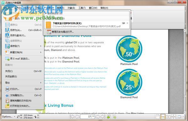 迅捷PDF编辑器 附注册码 1.0.0 官方最新版