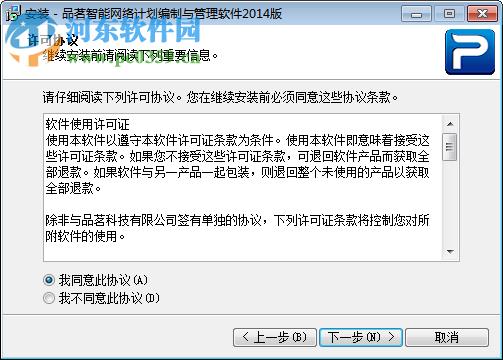 品茗网络计划编制软件下载 4.3.0.0 绿色免费版