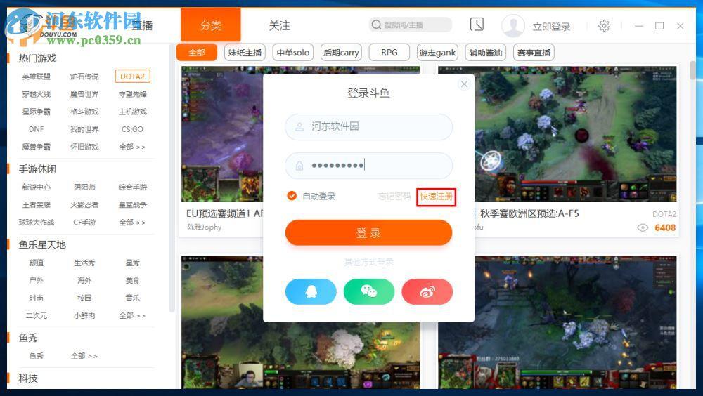 斗鱼tv直播pc客户端下载