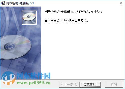 网络幽狗完美破解版(网络监控工具) 5.0 官方版