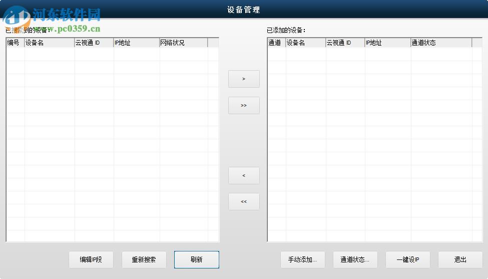 中维高清监控系统(JNVR) 2.0.0.39 官方版