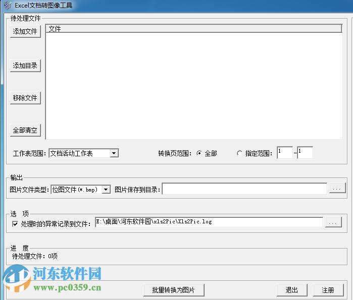 Excel文档批量转图片工具 1.6 官方最新版