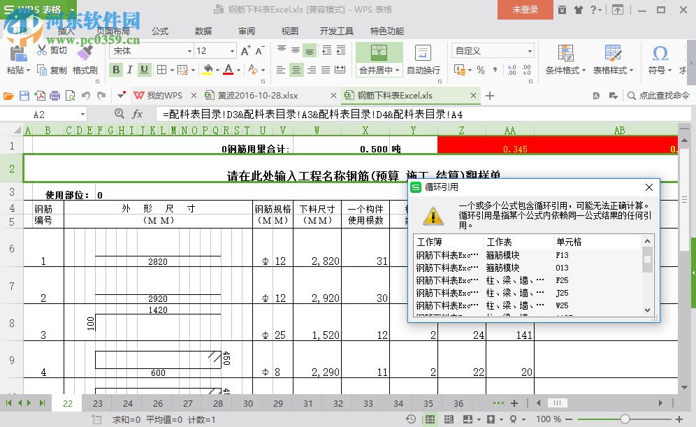 钢筋下料表Excel2016 免费版