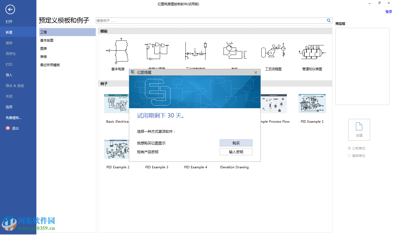 电路图绘制软件|亿图电路图绘制软件下载