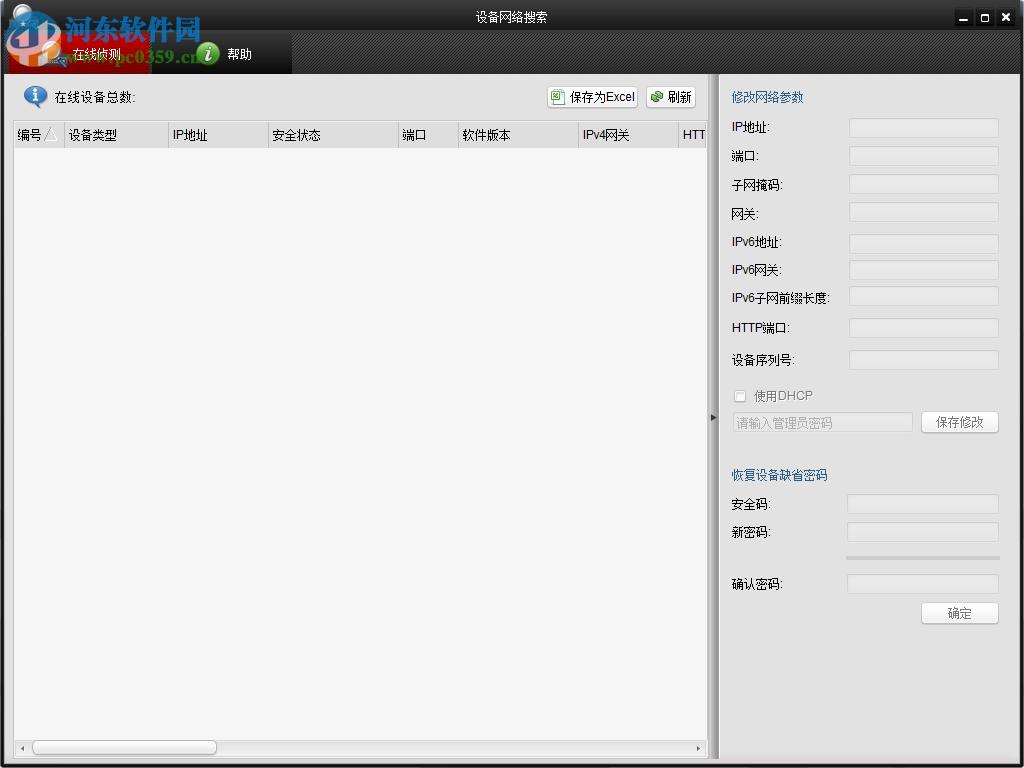 海康威视SADP 设备网络搜索(SADPTool) 3.0.0.14 官方版