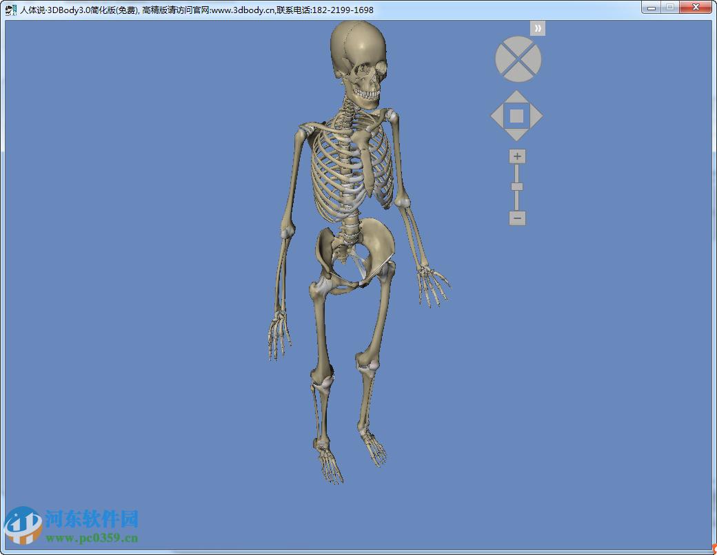 3DBody系统解剖下载 7.0 中文正式版无限制