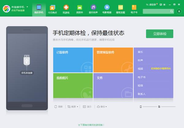 360手机助手 3.0.0.1120 官方最新版