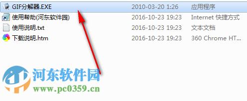 冲瞳GIF动画分解器 1.0 免费版
