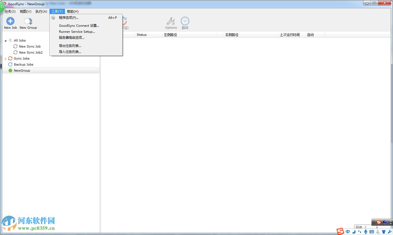 GoodSync2Go 下载 10.8.2.2 官方多语版