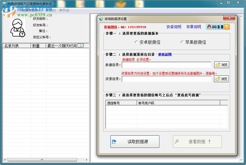 淘晶微信聊天恢复器 5.0.8 绿色版