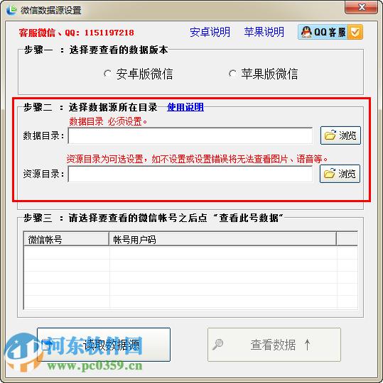 淘晶微信聊天恢复器 5.0.82 绿色版
