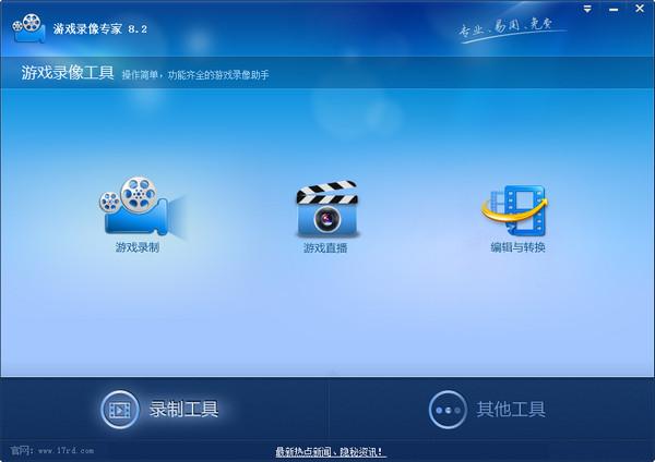 游戏录像专家下载(游戏录制软件) 9.3 官方正式版