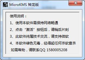 MicroKMS神龙版(win10)下载 15.09.27 win10版