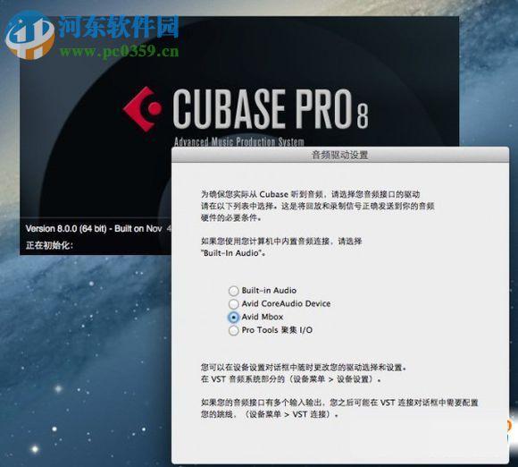 Cubase Pro 8.5下载 8.5 简体中文完整版