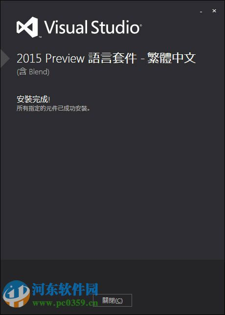 visual studio 2015bwin版(vs2015华语bwin版) 2015 bwin版