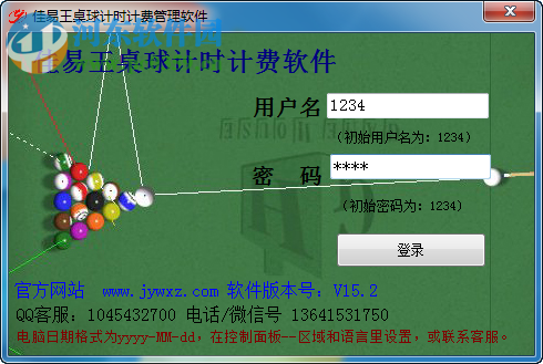 佳易王桌球台球计时计费系统 16.6 官方版