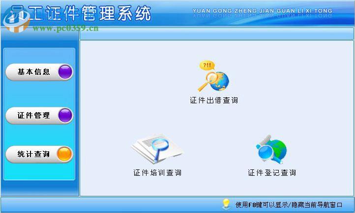 员工证件管理系统下载 3.0 官方版