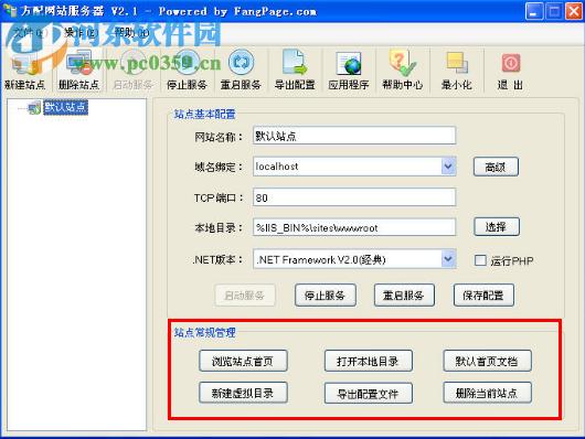 方配网站服务器(FPWebServer) 3.0 官方版