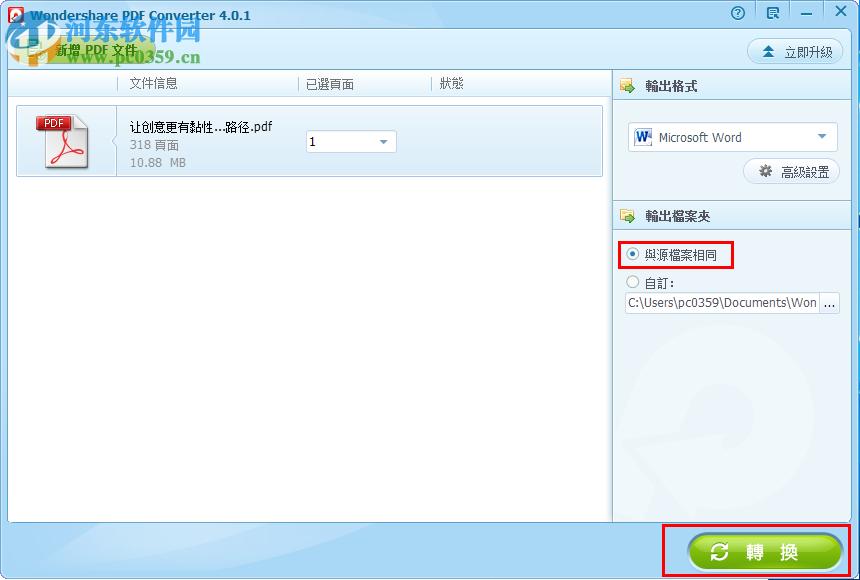 wondershare pdf converter 附注册码 4.0.1.4 官网最新版