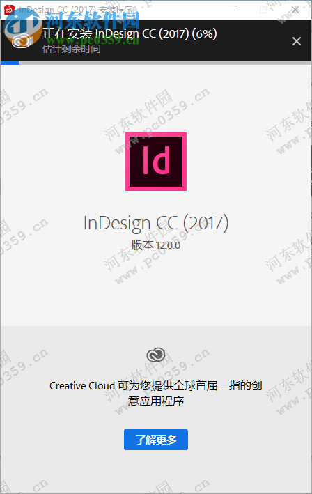 Adobe InDesign CC 2017下载 32位/64位中文版