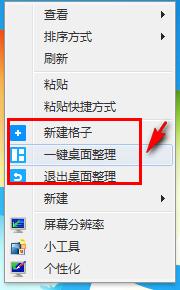 腾讯电脑管家桌面整理工具下载 2.5.2175.127 独立版