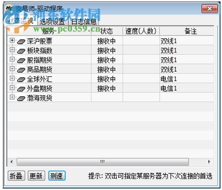 交易师多屏全推版下载 2.1.3 官方版
