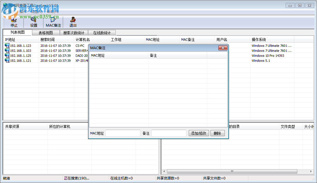LanSee下载 (局域网查看工具) 2.01 绿色版