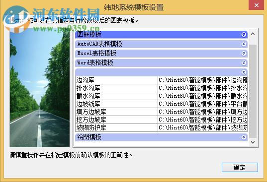 cad(纬地道路设计软件)