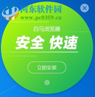 白马浏览器下载 1.3.1021.9900 官方版