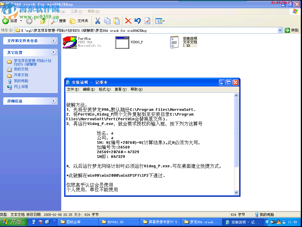 梦龙网络计划软件 2016 支持win7/win8