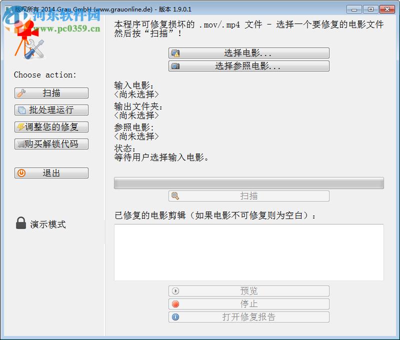 movdump(mp4/mov视频文件修复工具)下载 2016 中文绿色免费版