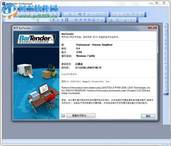 bartender 下载 (条码打印软件) 9.4 免费版