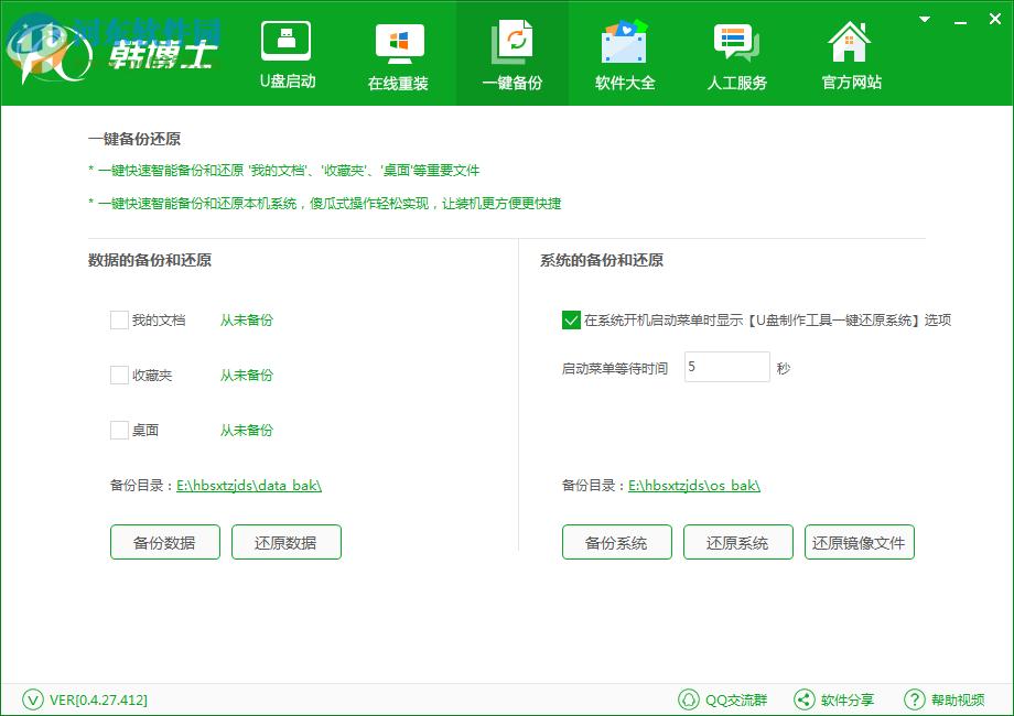 韩博士一键重装系统下载 0.4.27.412 官方版