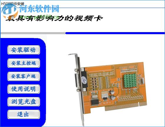 立岩h508视频监控采集卡驱动 1.0.0.1 官方版