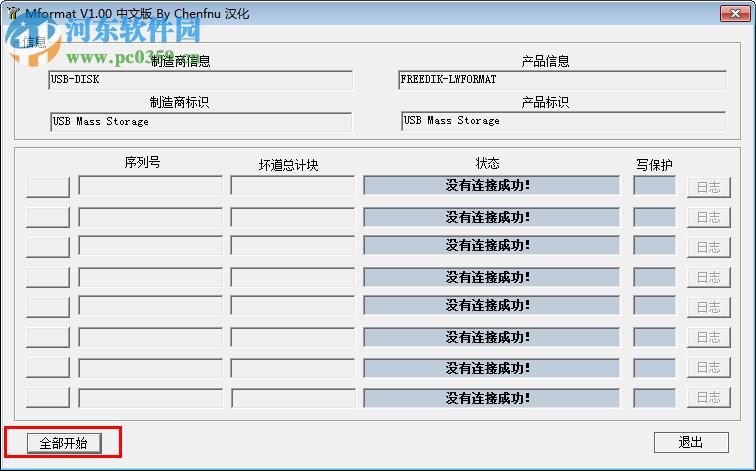 TF卡修复工具 1.2 绿色中文版