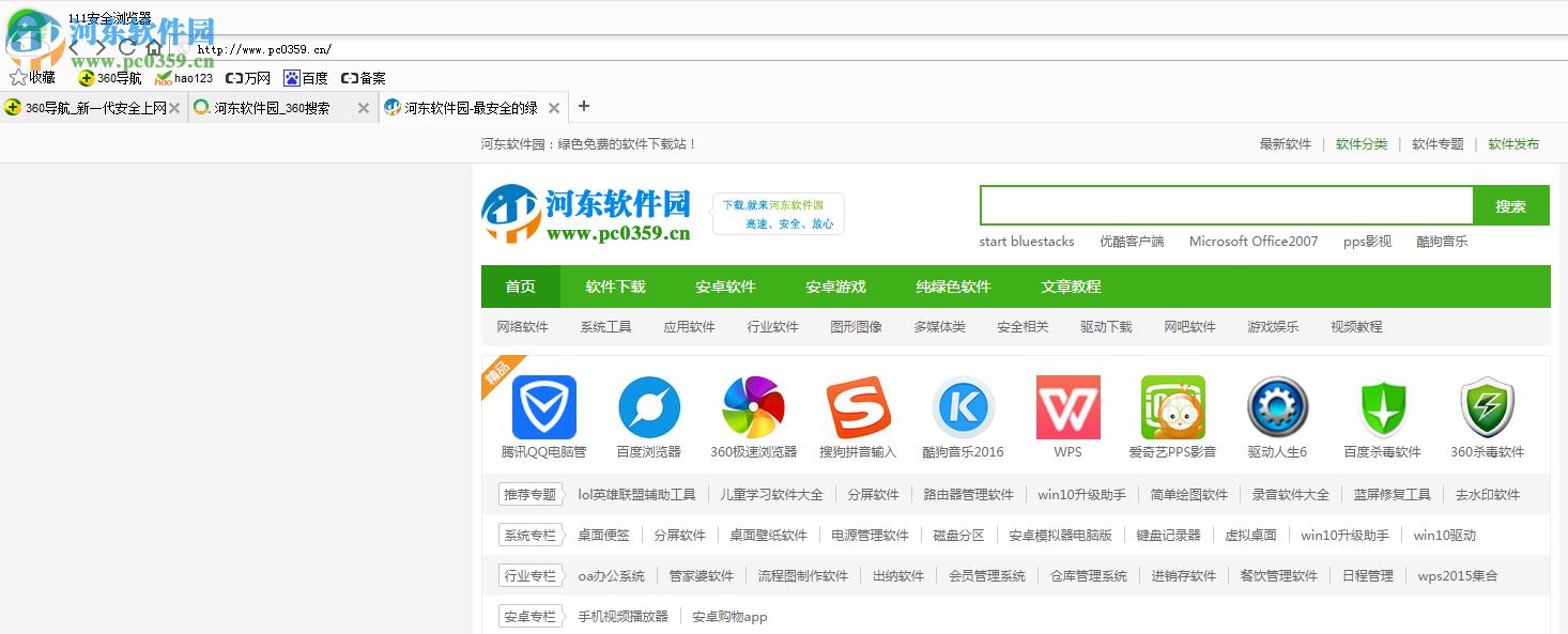 111安全浏览器 1.2.6 免费版