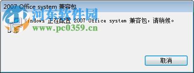 word2013兼容包 官方中文版