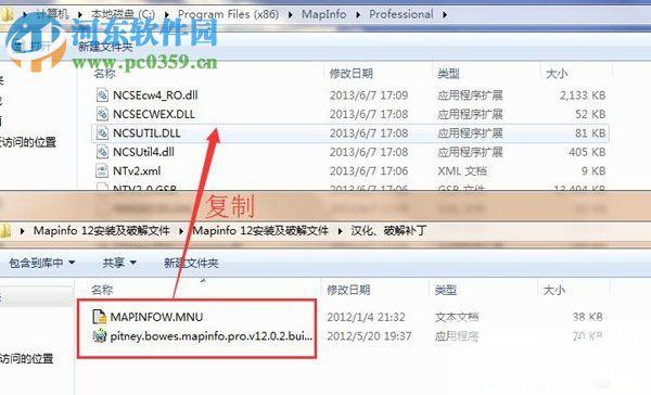 mapinfo(附安装教程) 12.5 汉化破解版
