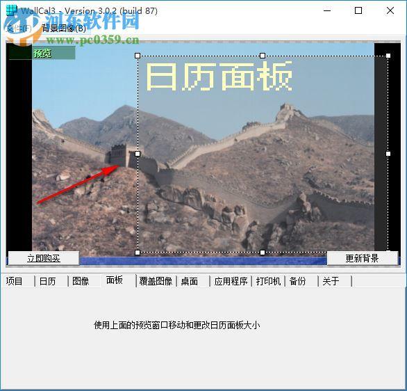 wallpaper calendar破解版下载 3.0.2 中文绿色版