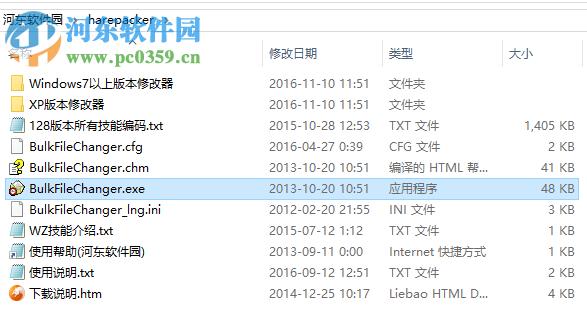 HaRepacker(冒险岛WZ文件修改器) 4.2.2 中文版