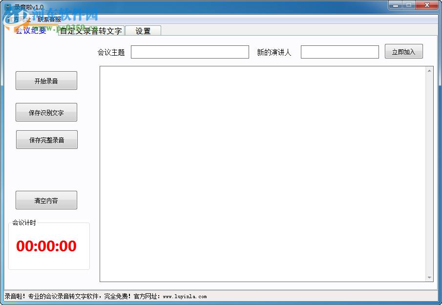 录音啦下载(录音转文字) 7.0 免费版