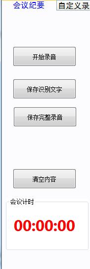录音啦下载(录音转文字)