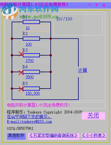 电阻并联计算器|电阻并联计算器下载 1.6 单文